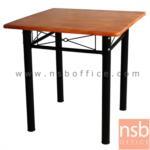 A14A002:โต๊ะหน้าไม้ยางพารา 4 ที่นั่ง รุ่น INT T-3030X ขนาด 60W ,75W cm. ขาเหล็ก