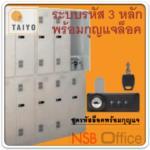 ตู้ล็อคเกอร์ 6 ประตูกุญแจรหัส 3 หลัก รุ่น TY-LK06-CL พร้อมกุญแจล็อค