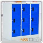 E08A036:ตู้ล็อกเกอร์เหล็กเตี้ย 9 ประตู ขนาด 45.7W*91.2D*97.7H cm.