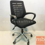 B24A262:เก้าอี้สำนักงานหลังเน็ต รุ่น FS-104  โช๊คแก๊ส มีก้อนโยก ขาเหล็กชุบโครเมี่ยม