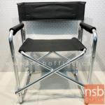 B10A089:เก้าอี้ผู้กำกับ รุ่น Director ขนาด 24W*79H cm. โครงอลูมิเนียม