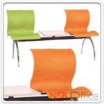 B06A044:เก้าอี้นั่งคอย เปลือกโพลี่ตัวเอส มีวางของ B901 ขาโครเมี่ยม