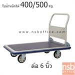 G03A024:รถเข็นมือจับข้างเดียว  รับน้ำหนักได้ 400-500 Kg