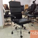B01A345:เก้าอี้ผู้บริหารพนักพิงสูง หุ้มหนังเทียม รุ่น JH-958A-5 ขาชุบโครเมี่ยม