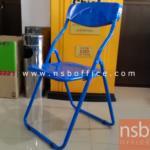 B10A004:เก้าอี้พับ เหล็กล้วนทั้งต้ว COKE (สีเดียว) W43*D47*H83 cm (บรรจุกล่องละ 4 ตัว)