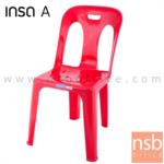 B10A050:เก้าอี้พลาสติก รุ่น SILVER _CHAIR ซ้อนเก็บได้ (พลาสติกเกรด A)