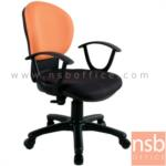 B03A227:เก้าอี้สำนักงาน PE-MOO พนักพิงทรงหอย ทันสมัย ไฮดรอลิค ก้อนโยก