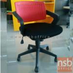 B24A077:เก้าอี้สำนักงานโพลี่ รุ่น YT-03LVL ขาพลาสติก โช๊คแก๊ซ ก้อนโยก