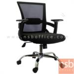 B24A195:เก้าอี้สำนักงานหลังเน็ต รุ่น ASB035  โช๊คแก๊ส มีก้อนโยก ขาเหล็กชุบโครเมี่ยม