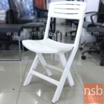 L02A301:เก้าอี้พลาสติกพับเก็บได้ รุ่น NSB-CHAIR15 ขนาด 41W*81H cm. (STOCK-3 ตัว)