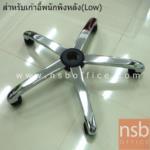 B27A009:ขาเก้าอี้ปั้มเหลี่ยมชุบโครเมี่ยม 5 แฉก  ขนาด 24 ,26 นิ้ว พร้อมลูกล้อพลาสติก