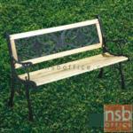 G08A012:เก้าอี้สนามไม้ยางพาราสีธรรมชาติ 122W cm. รุ่น FNT-BUTTERFLY โครงเหล็กหล่อ