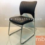 B04A117:เก้าอี้รับแขกขาตัวยู BC-DC-02A  ขาเหล็กชุบโครเมี่ยม