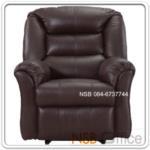 B22A032:เก้าอี้พักผ่อนเบาะนวม หุ้มหนังแท้ รุ่น SR-BH526-1S ยืดขาออกได้