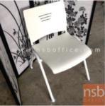 B05A173:เก้าอี้อเนกประสงค์เฟรมโพลี่ รุ่น C-091-008 โครงเก้าอี้พ่นสีในระบบ epoxy