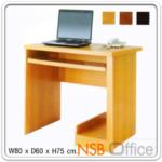 A02A013:โต๊ะคอมพิวเตอร์ 80 cm