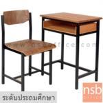 A17A061:ชุดโต๊ะและเก้าอี้นักเรียน รุ่น KENTUCKY (เคนตักกี)  ขาเหล็กสีดำ ระดับมัธยม