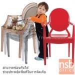 B29A009:เก้าอี้โมเดิร์นพลาสติก(PC) รุ่น IMG-MODERN-9