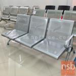 B06A125:เก้าอี้นั่งคอยเหล็ก รุ่น BC-STAR 3 ,4 ที่นั่ง ขนาด 175W ,229W cm. ขาเหล็ก