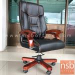 L02A280:เก้าอี้ผู้บริหาร รุ่น CR-CHAIR1  โช๊คแก๊ส ขาไม้ (STOCK 1 ตัว)
