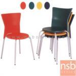 B05A066:เก้าอี้เอนกประสงค์เฟรมโพลี่ รุ่น TD-431 ขาเหล็กพ่นบรอนซ์