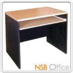 A12A008:โต๊ะคอมพิวเตอร์ ไม่มีซีพียู 80W, 100W cm เมลามีน