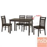 G14A138:ชุดโต๊ะรับประทานอาหาร รุ่น SAMDORIA-FIX พร้อมเก้าอี้ 4 ที่นั่งไม้