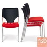 B28A041:เก้าอี้รับแขก ขาเหล็ก 4 ขาชุบโครเมี่ยม รุ่น SH-70EML หลังเน็ต