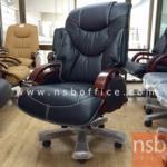 B25A062:เก้าอี้ผู้บริหารแขนขาไม้ หุ้มหนังพียูดำ รุ่น FTS-FSF-563 หนัง PU/ มัลติล็อค