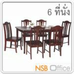 ชุดโต๊ะรับประทานอาหารหน้าไม้ยางพารา 6 ที่นั่ง  รุ่น SUNNY-20 ขนาด 150W cm. พร้อมเก้าอี้