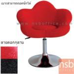 B29A193:เก้าอี้โมเดิร์นหุ้มผ้า รุ่น CCB-F009 ขนาด 70W cm. โช๊คแก๊ส โครงขาเหล็กชุบโครเมี่ยม
