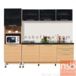 K02A013:ชุดตู้ครัวสีบีทดำ 240W cm.   รุ่น SR-STEP-132  (สำหรับครัวเปียกและครัวแห้ง)