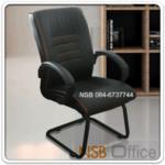 B04A119:เก้าอี้รับแขกสำนักงาน ขาซี รุ่น BC-OFC-002C โครงเหล็กพ่นดำ