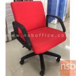 L02A266:เก้าอี้ทำงาน ผ้าแดงล้วน แขนและขาพลาสติก  (สต๊อกมี  1 ตัว)