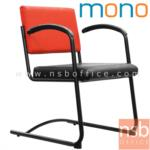 B04A132:เก้าอี้ขาตัวซี  มีที่เท้าแขน  MONO รุ่น MALDINE ขาเหล็กพ่นดำ