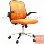 B21A015:เก้าอี้สำนักงานโพลี่  รุ่น EU-QY1B  โช๊คแก๊ส มีก้อนโยก ขาเหล็กชุบโครเมี่ยม
