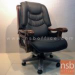 B25A122:เก้าอี้ผู้บริหารหนังแท้ ปรับระดับการเอนได้ รุ่น Chicago-26  แขน-ขาไม้