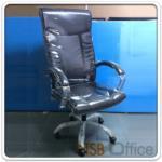 B01A305:เก้าอี้ผู้บริหารพนักพิงสูง BAS-05H โช๊คแก๊ส ก้อนโยก