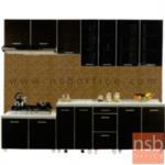 K01A027:ชุดตู้ครัวหน้าเรียบ 270 cm. รุ่น SR-MARKET-270H  พร้อมตู้แขวนลอย