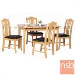 G14A015:ชุดโต๊ะรับประทานอาหารหน้าโฟเมก้าลายไม้ 4 ที่นั่ง รุ่น SUNNY-4 ขนาด 120W cm. พร้อมเก้าอี้
