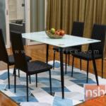 G14A215:ชุดโต๊ะอาหาร หน้ากระจก รุ่น Elm (เอล์ม)  4 ที่นั่ง หุ้มหนังเทียม