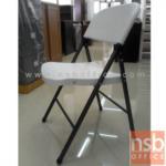 A19A028:เก้าอี้พับหน้าพลาสติก รุ่น PL-PPF-001CPF ขนาด 49W* 56D* 83H cm. ขาอีพ็อกซี่เกล็ดเงิน