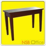 B13A054:โต๊ะเอนกประสงค์ 90 cm โฟเมก้าแท้ ขาไม้
