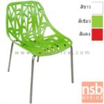 B29A047:เก้าอี้โมเดิร์นพลาสติก(PP) รุ่น IMG-MODERN-39 ขาเหล็ก