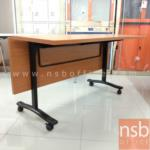 A07A066:โต๊ะอเนกประสงค์ รุ่น WF-Series 120W,150W cm. พับหน้าได้ ขาเหล็ก