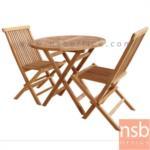 G11A188:ชุดโต๊ะไม้สักหน้ากลม พร้อมเก้าอี้พับพนักพิงสูง รุ่น SR-SET2 (2 ที่นั่ง)