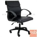 B03A275:เก้าอี้สำนักงาน  รุ่น PL-041L  โช๊คแก๊ส มีก้อนโยก ขาพลาสติก