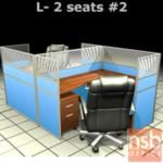 A04A101:ชุดโต๊ะทำงานกลุ่มตัวแอล 2 ที่นั่ง 246W*154D*120H cm. พร้อมพาร์ทิชั่นครึ่งกระจกขัดลาย
