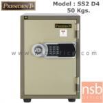 F05A071:ตู้เซฟนิรภัยชนิดดิจิตอลแบบใหม่ 50 กก. รุ่น PRESIDENT-SS2D4 มี 1 กุญแจ 1 รหัส (รหัสใช้กดหน้าตู้)