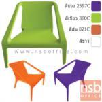 B29A053:เก้าอี้โมเดิร์นพลาสติก(PP)ล้วน รุ่น IMG-MODERN-45 มีท้าวแขน
